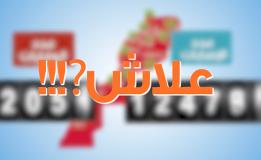 علاش!!!… || جمعية آفاق للتوعية والتنمية