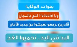 بالوقاية وباللقاح  اللي بالمجان…قادرين نرجعو نعيشو فأمان
