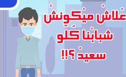 علاش مايكونش شبابنا كلو سعيد؟!! || جمعية آفاق للتوعية والتنمية